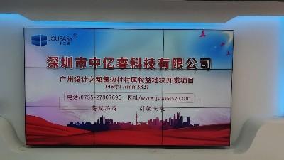 中亿睿液晶拼接屏助力广州设计之都黄边村村属权益地快开发项目