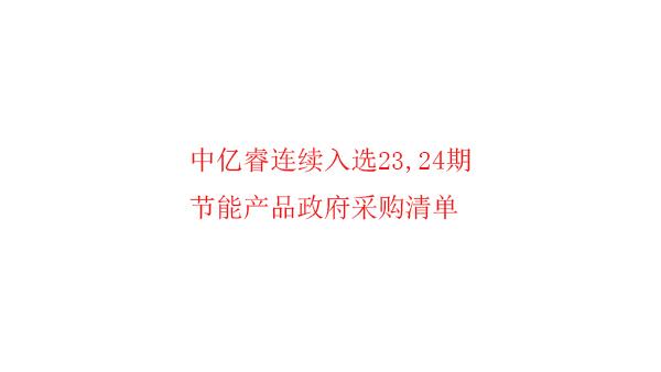 """继入选第23期""""节能产品政府采购清单""""后,中亿睿再次入选24期榜单"""