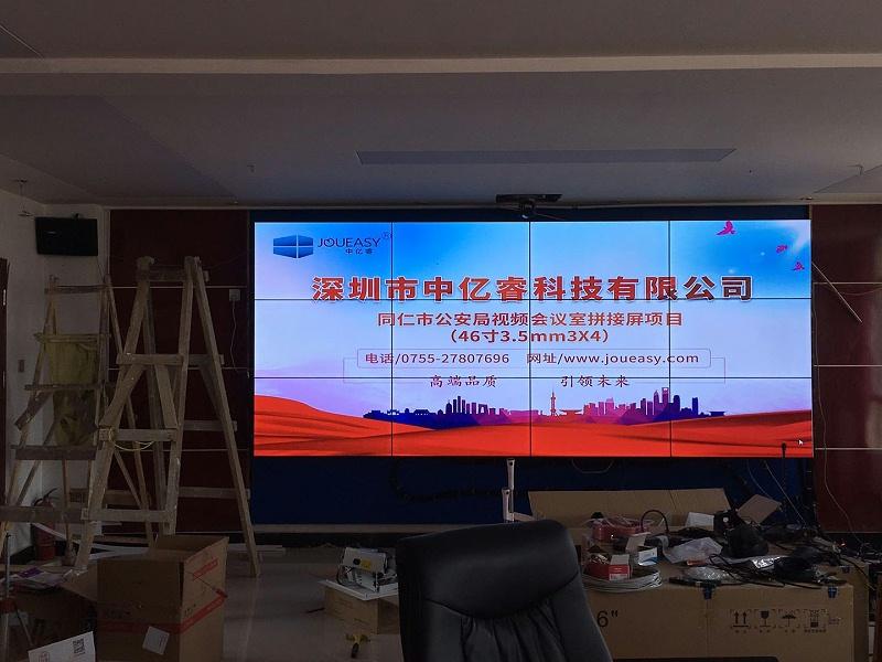 中亿睿液晶拼接屏助力青海铜仁市公安局视频会议拼接屏项目验收图