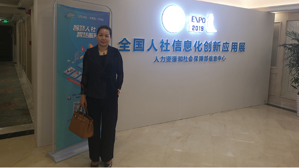 365体育zhi播科技亮相第二届全国人社xin息化创新应用展