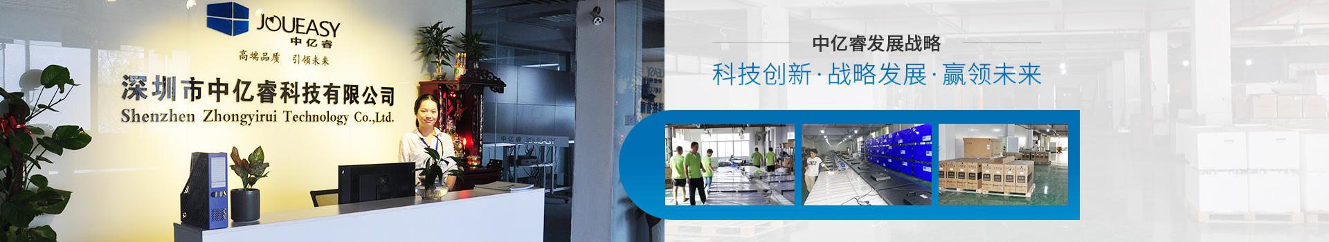 液晶拼接屏厂家中亿睿发展战略 科技创新战略发展 赢领未来