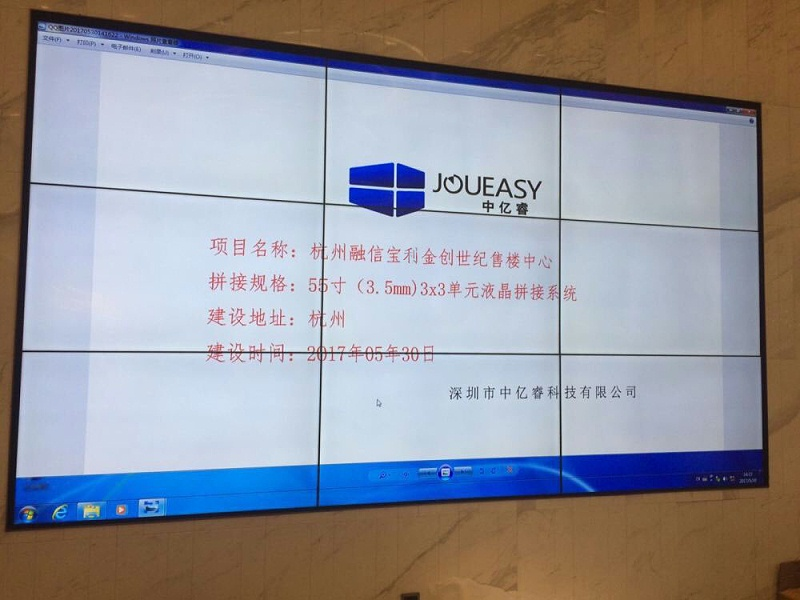 浙江杭州保利地产55寸3.5mm3X3单元液晶拼接屏项目