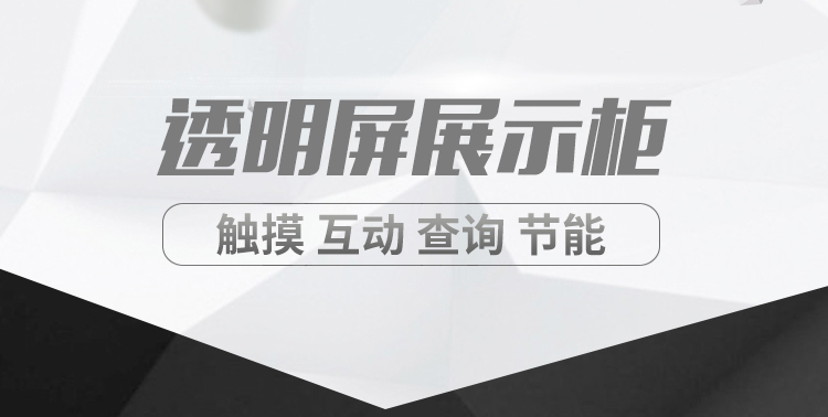透明zhan示柜 01