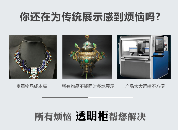 透明zhan示柜 03