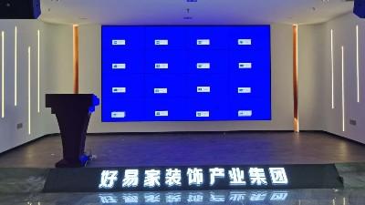 中亿睿液晶拼接屏助力深圳好易家装饰公司建设企业展厅项目顺利竣工