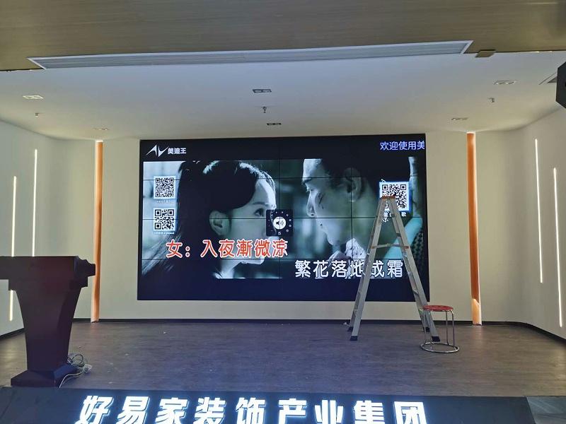 中亿睿液晶拼接屏助力深圳好易家装饰公司建设企业展厅项目安装效果