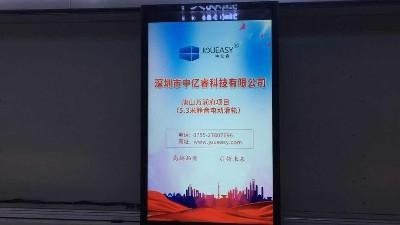 中亿睿互动滑轨屏为重庆市轻工业学校打造智慧校园
