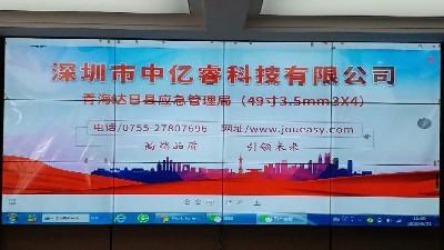 中亿拼接屏入入驻青海达日县应急管理睿49寸液晶局