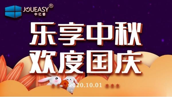 中亿睿(JOUEASY)关于2020国庆节放假安排的通知