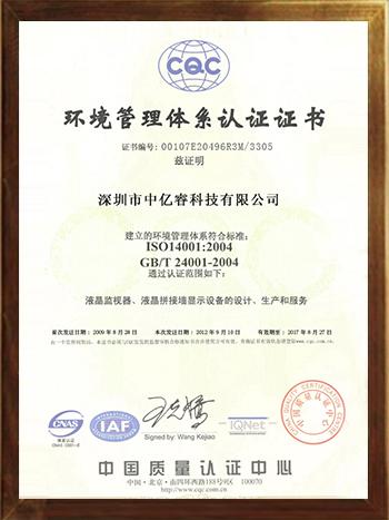 huanjing管理体系认zhengzheng书