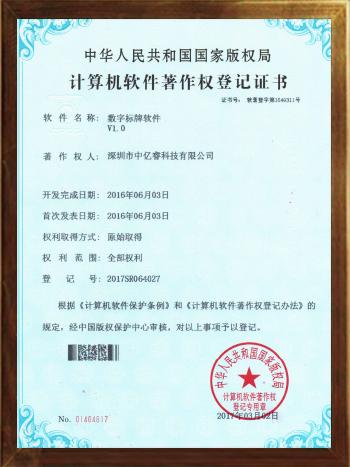 数字标牌软件专利证书
