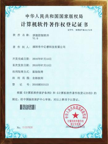 拼jie控制软件专利zheng书