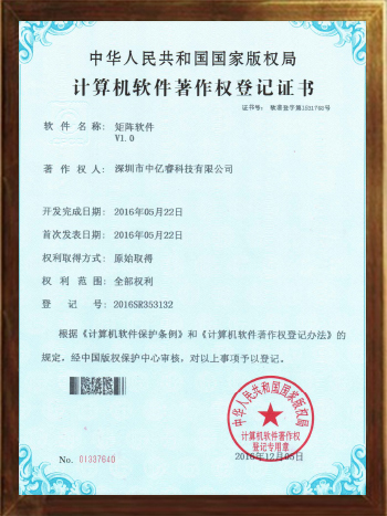 矩阵软件专利证书