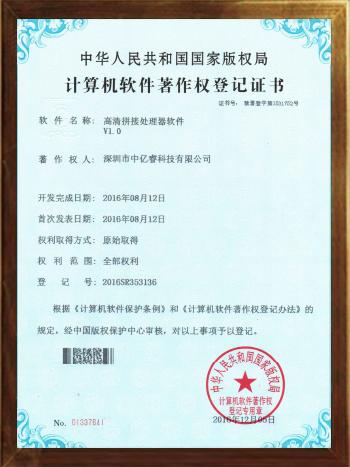 高清拼jie处理器软件专利zheng书