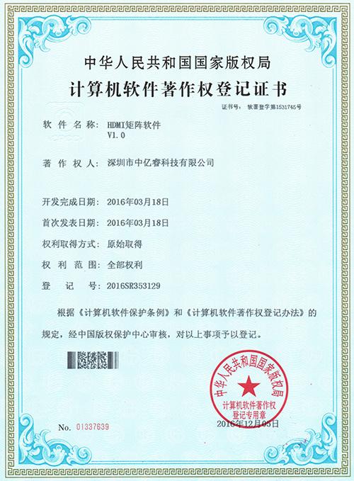 HDMI矩阵软件专利证书