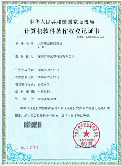 大屏液晶拼接系统专利证书
