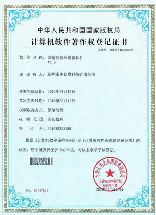 高清拼接处理器软件专利证书