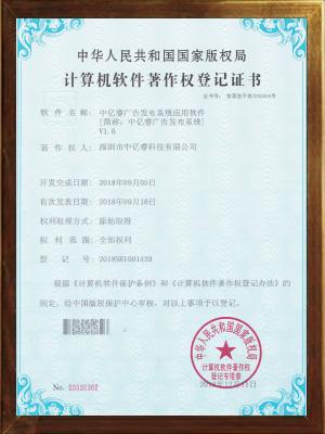 广告发布系统软件专利zheng书