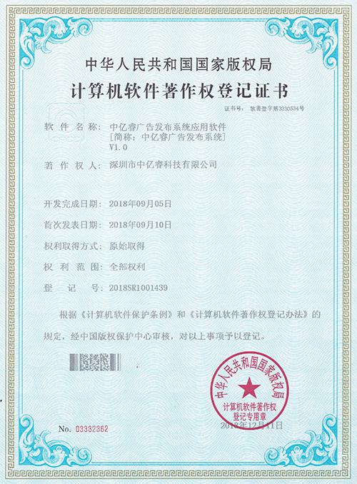 广告发布系统软件专利证书