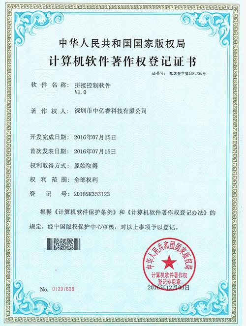 拼接控制软件专利证书