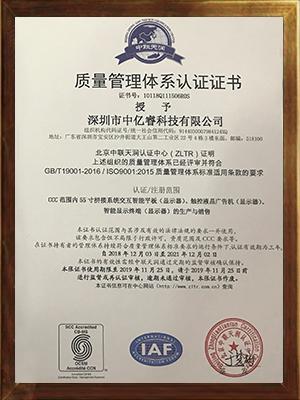 ISO9001质量管理体系认zhengzheng书