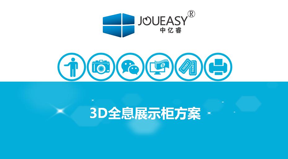 3D全息展shi柜方案