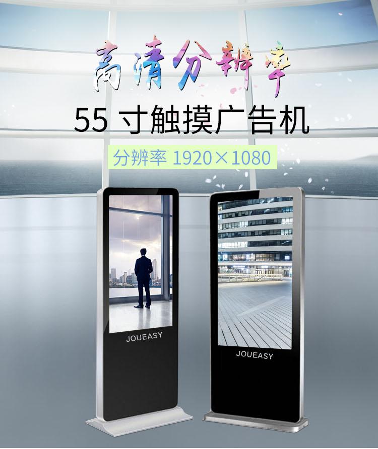 55寸广告机