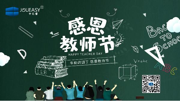 「教师节,感念师恩」中亿睿人感恩所有的遇见!