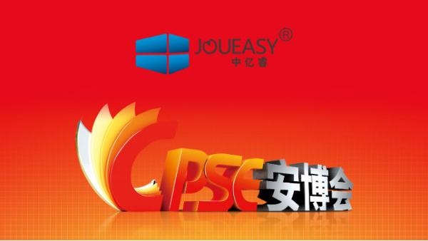 2019中亿睿CPSE安博会邀请函,深度智能开启高清视界新时代