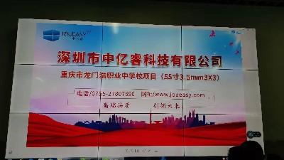 中亿睿55寸液晶拼接屏方案成功应用重庆市龙门浩职业高级中学