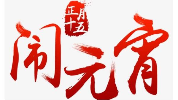欢度佳节,喜迎元宵—中亿睿恭祝全国人民阖家幸福团圆