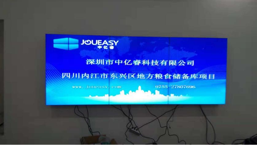 中亿睿46寸液晶拼接屏进驻四川某粮食局,为其构建信息化平台