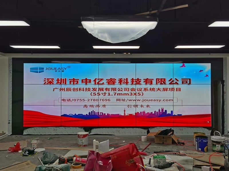 中亿睿55寸液晶拼接屏助力广州辰创科技打造可视化会议系统