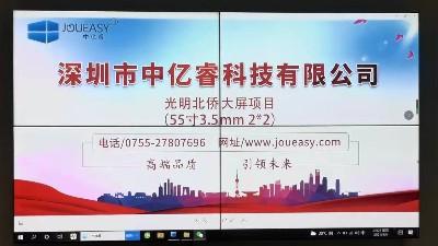 55寸拼接屏入驻深圳光明北桥党群服务中心会议室,打造高效办公新体验