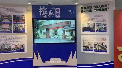 梅州市人民检察院引进中亿睿触摸一体机,打造便民利民综合服务平台