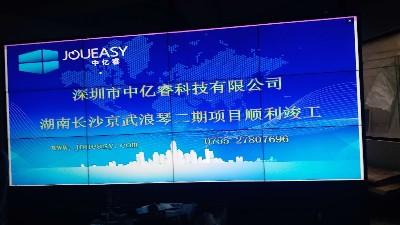 中亿睿液晶拼接屏品牌助力长沙京武浪琴山楼盘营销中心