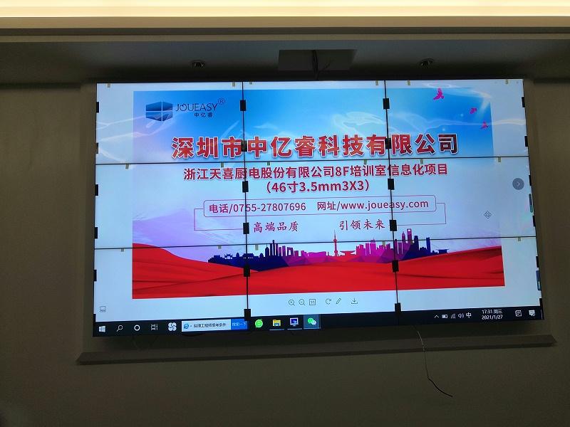 中亿睿拼接屏助力浙江天喜厨电公司建设目数字化培训室项目安装效果
