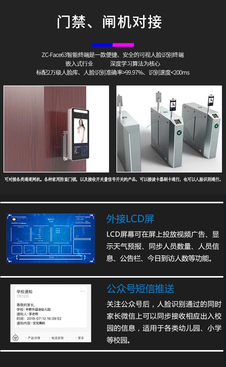人脸识别测温一体机应用领域