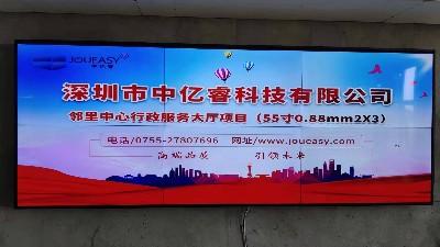 中亿睿55寸0.88mm液晶拼接屏成功应用广东陆丰邻里中心行政服务厅