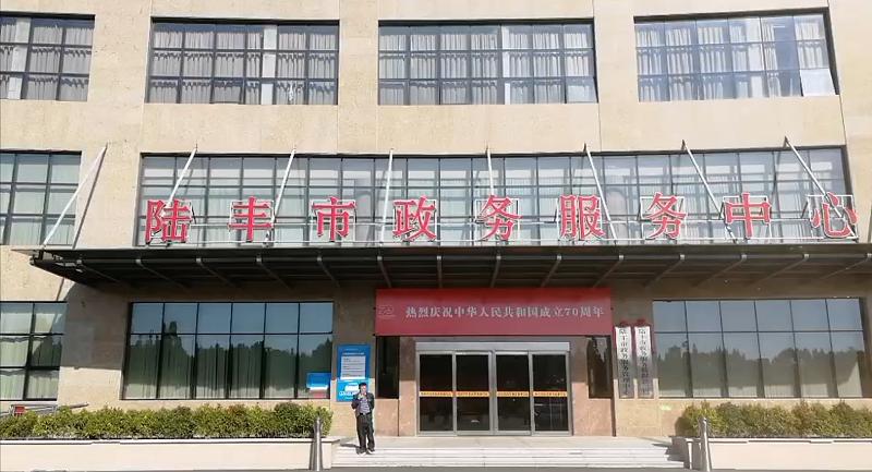 陆丰市政务服务中心