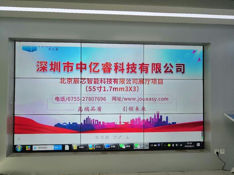 中亿睿液晶拼接屏助力北京辰芯智能科技打造一个可视化智能展示展厅