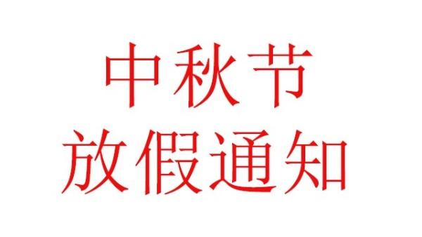 中亿睿(JOUEASY)关于2019中秋节放假安排的通知