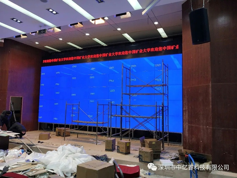 中亿睿55寸5X7单元光学无缝拼接屏助力中国矿业大学信控学院教育建设